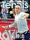 月刊テニスマガジン 2018年 12月号 [雑誌]