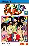メルヘン王子グリム 2 (ジャンプコミックス)
