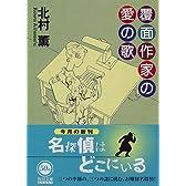 覆面作家の愛の歌 (角川文庫)