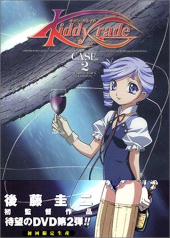 キディ グレイド CASE2 コレクターズ エディション  DVD