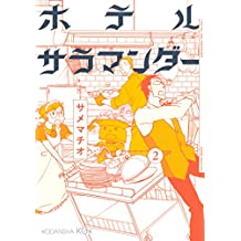 ホテルサラマンダー(2) (ITANコミックス)