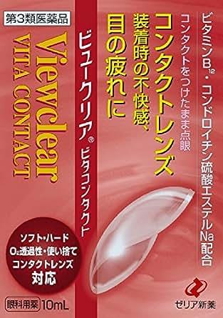 【第3類医薬品】ビュークリアビタコンタクト 10mL