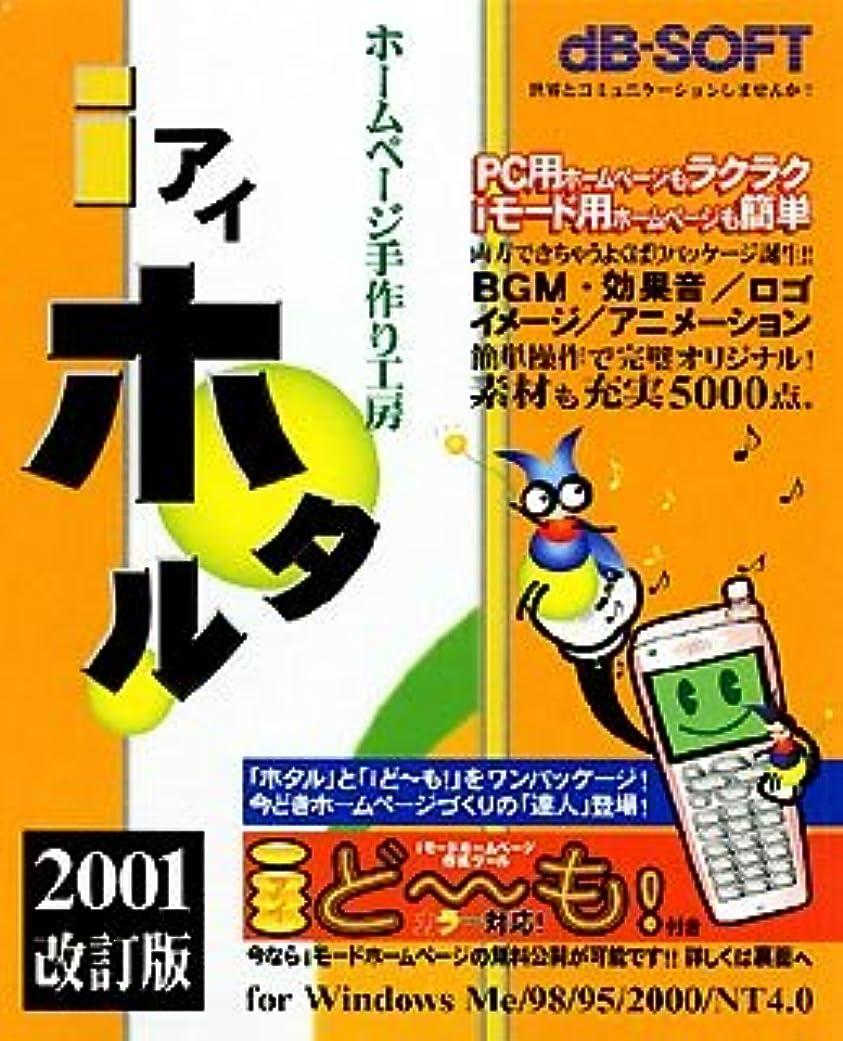 仕事に行くメディア先史時代のホームページ手作り工房 iホタル 2001 改訂版