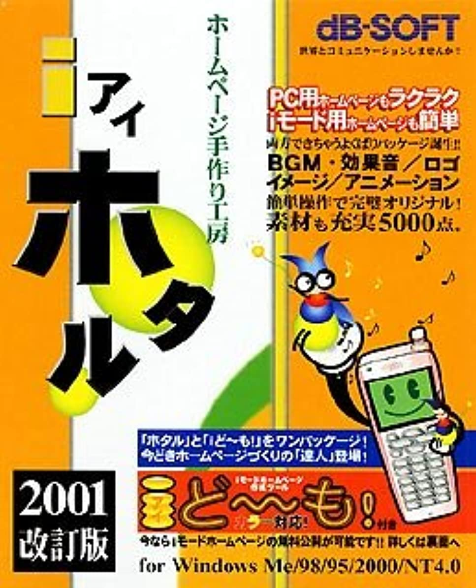 格差終わりオンホームページ手作り工房 iホタル 2001 改訂版