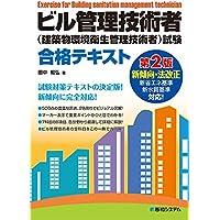 ビル管理技術者(建築物環境衛生管理技術者)試験合格テキスト第2版