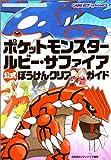 ポケットモンスタールビー・サファイア公式ぼうけんクリアガイド (メディアファクトリーのポケモンガイド)