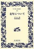 老年について (ワイド版岩波文庫)
