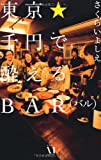 東京★千円で酔えるBAR(バル)