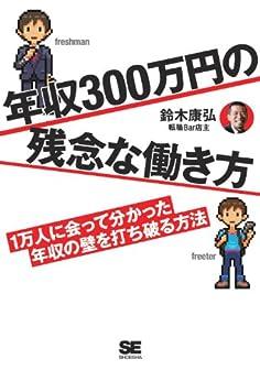 [鈴木康弘]の年収300万円の残念な働き方 1万人に会って分かった年収の壁を打ち破る方法