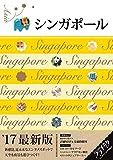 シンガポール (ララチッタ)の表紙