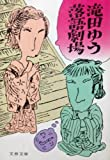滝田ゆう落語劇場 〔第1輯〕 (文春文庫 (302‐1))