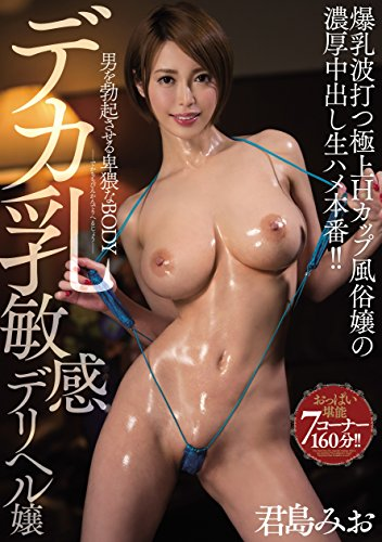 【ベストヒッツ】デカ乳敏感デリヘル嬢 君島みお OPPAI [DVD]