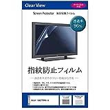 メディアカバーマーケット Acer KA270Hbid [27インチ(1920x1080)]機種用 【指紋防止 クリア光沢 液晶保護フィルム】