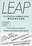 LEAP――ディスラプションを味方につける絶対王者の5原則