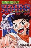 機獣新世紀ゾイド―Battle story of bio‐machine zoids / 上山 道郎 のシリーズ情報を見る