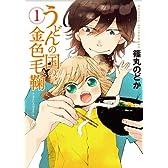 うどんの国の金色毛鞠 1 (BUNCH COMICS)