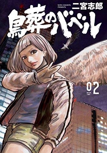 鳥葬のバベル(2) (モーニングコミックス)