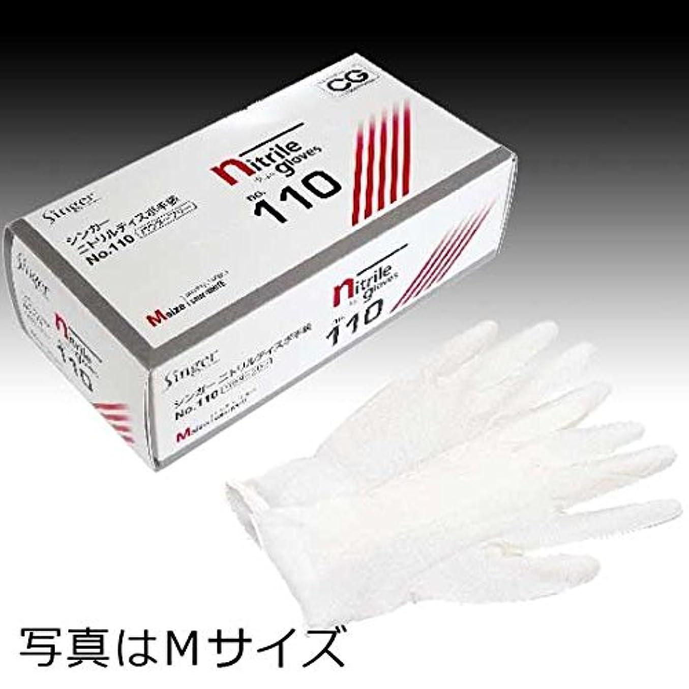 宴会彼の大いにシンガーニトリルディスポ No.100 使い捨て手袋 粉つき2000枚 (100枚入り×20箱) (L)