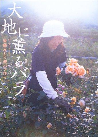 大地に薫るバラ―ローズファーマー後藤みどり流バラ作りの詳細を見る