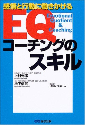 EQコーチングのスキル―感情と行動に働きかけるの詳細を見る