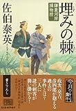 埋みの棘―鎌倉河岸捕物控 (ハルキ文庫 時代小説文庫)
