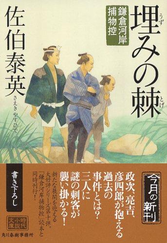 埋みの棘―鎌倉河岸捕物控 (ハルキ文庫 時代小説文庫)の詳細を見る