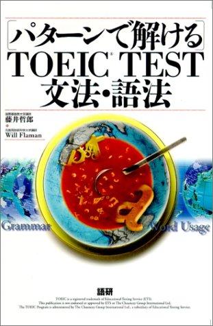 〈パターンで解ける〉TOEIC TEST文法・語法の詳細を見る