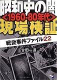 昭和史の闇「1960‐80年代」現場検証―戦後事件ファイル22 (新風舎文庫)
