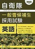 自衛隊一般曹候補生採用試験 英語 [2020年度版]
