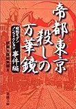 帝都東京 殺しの万華鏡―昭和モダンノンフィクション 事件編 (新潮文庫)
