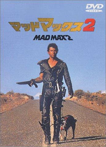 マッドマックス2 [DVD]の詳細を見る