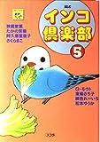 インコ倶楽部 5 (スコラレディースコミックス 動物シリーズ)