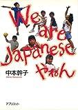 児童英語教育図書 We are Japaneseやねん