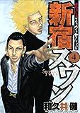 新宿スワン(4) (ヤングマガジンコミックス)