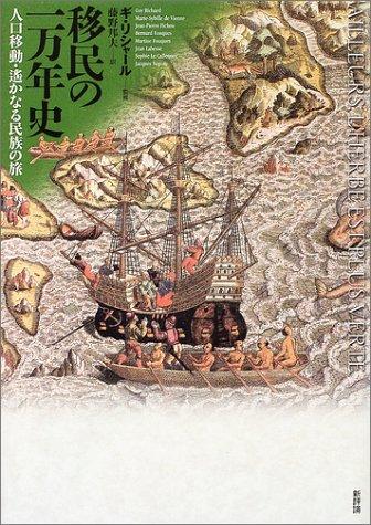 移民の一万年史―人口移動・遙かなる民族の旅