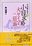 呉清源教室〈2〉小目攻略 大ゲイマ・二間高 (MYCOM囲碁BOOKS)