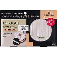 エスプリーク リキッド コンパクト BB 限定キット 02 標準的な肌色