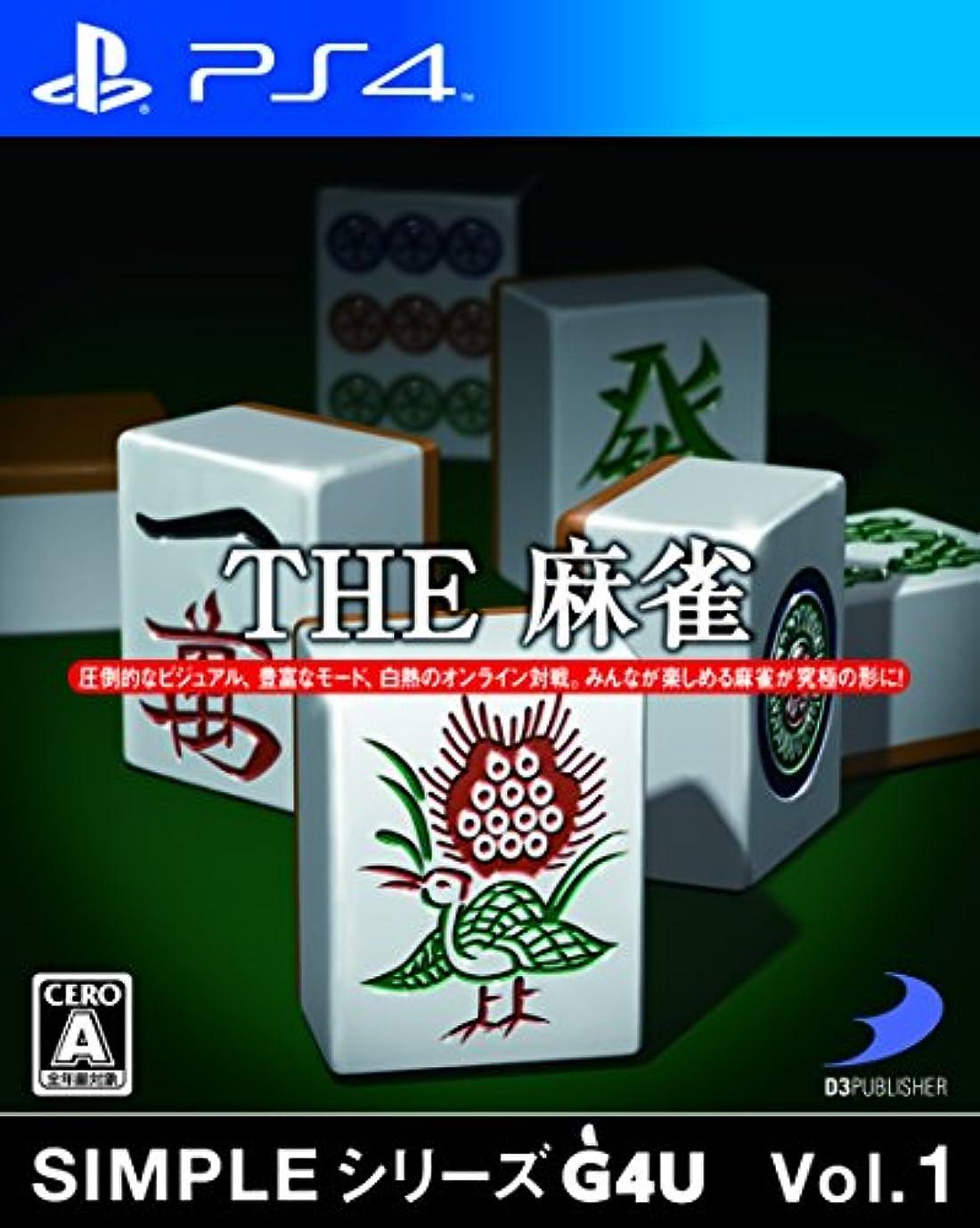 狭い暖炉些細SIMPLEシリーズG4U Vol.1 THE 麻雀 - PS4