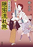 隠密流れ旅-大富豪同心(15) (双葉文庫)