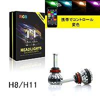 e-auto fun正規品 H8/H11RGB LED ヘッドライト 一体型 COBチップ搭載 12V/24V 1600万色選択可能 50w 10800ルーメンBluetoothコントロール機能付き 専用アプリで楽々操作 2個セット 1年保証 BLRGB50WH11