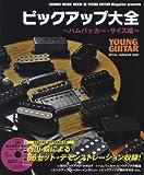 ピックアップ大全~ハムバッカー・サイズ編~(CD付) (シンコー・ミュージックMOOK)