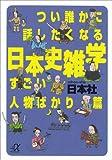 つい誰かに話したくなる日本史雑学 すごい人物ばかり・篇 (講談社+α文庫) 【Kindle版】