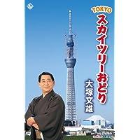 TOKYO スカイツリー おどり (カセットテープ)