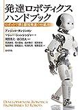 発達ロボティクスハンドブック ロボットで探る認知発達の仕組み 福村出版
