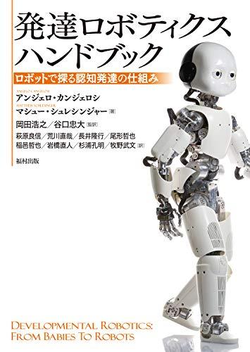 [画像:発達ロボティクスハンドブック ロボットで探る認知発達の仕組み]