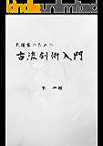 武道家のための古流剣術入門: 剣道家・居合人・空手家・合気道家のための古流剣術