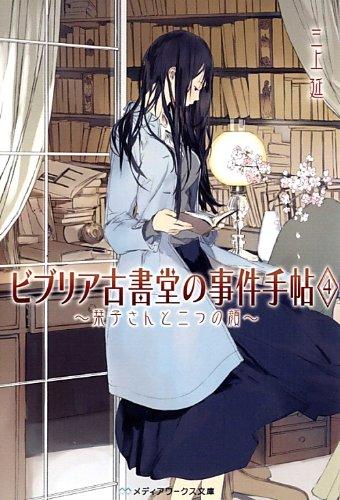 ビブリア古書堂の事件手帖4 ~栞子さんと二つの顔~ (メディアワークス文庫)の詳細を見る