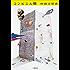 コンビニ人間 (文春e-book)