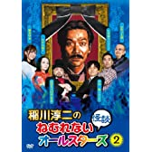 稲川淳二のねむれない怪談オールスターズ2 [DVD]