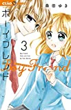 ボーイフレンド (3) (ちゃおコミックス)